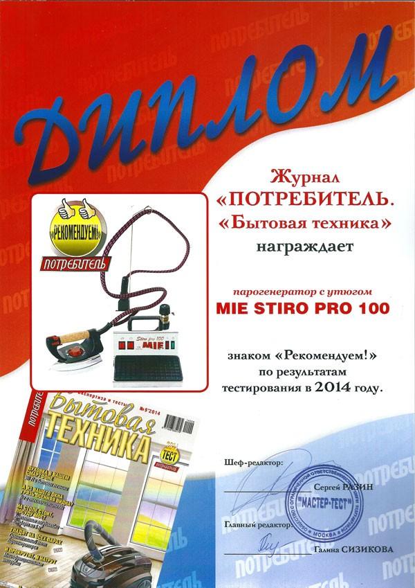 Парогенератор MIE Stiro Pro 100