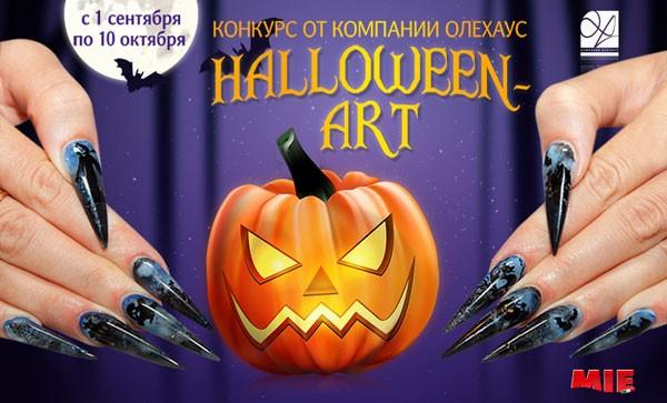 Конкурс по дизайну ногтей «Halloween-Арт»