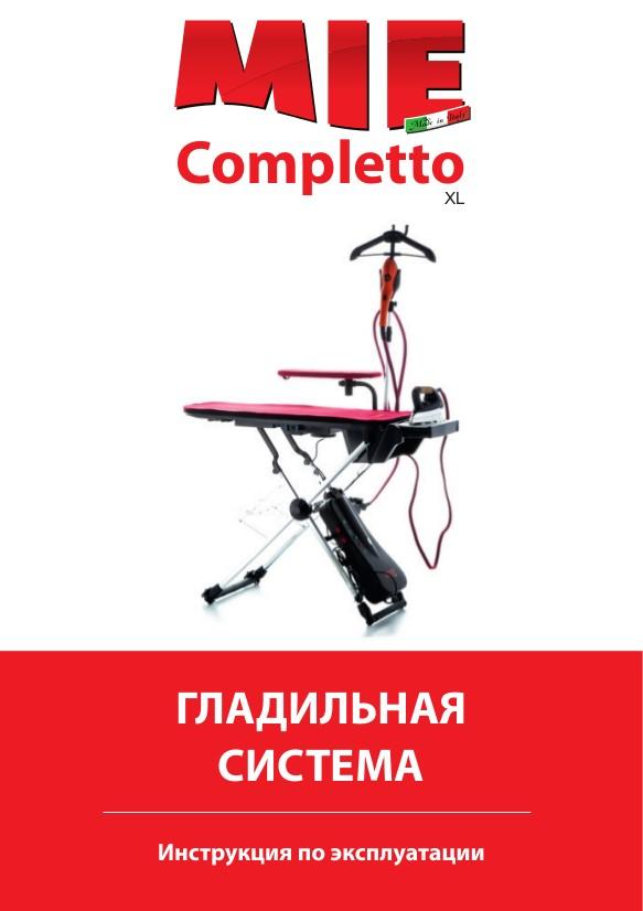 Инструкция по эксплуатации MIE Completto XL