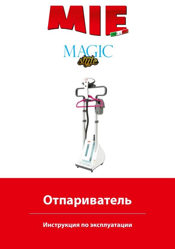 Инструкция по эксплуатации MIE Magic Style
