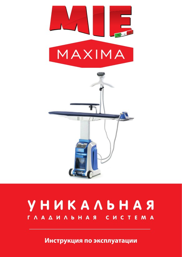 Инструкция по эксплуатации MIE Maxima