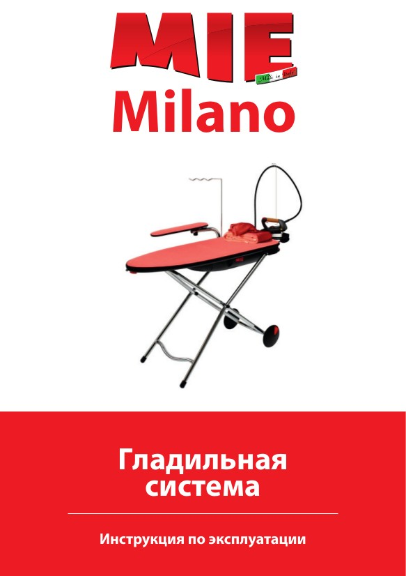 Инструкция по эксплуатации MIE Milano
