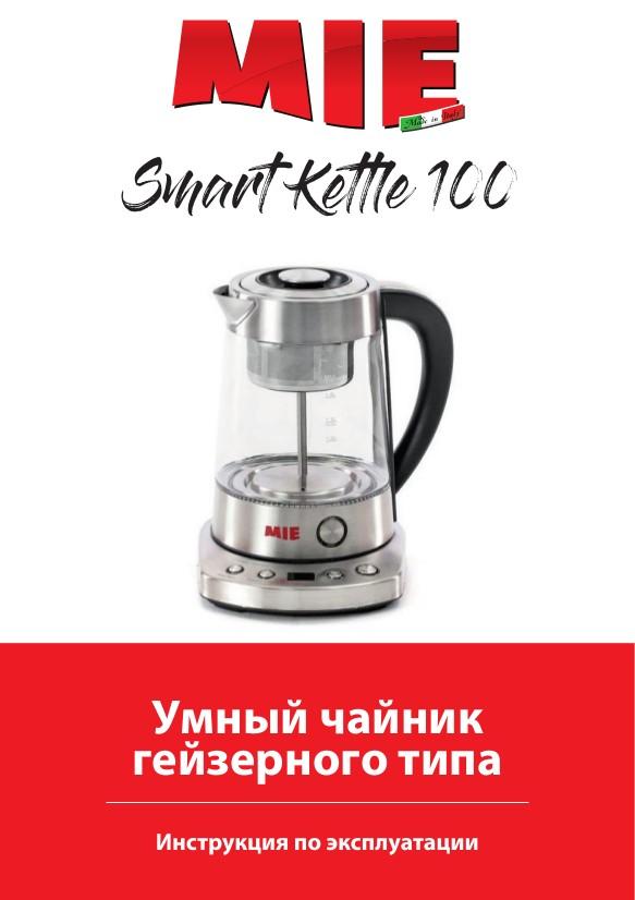 Инструкция по эксплуатации MIE Smart Kettle 100