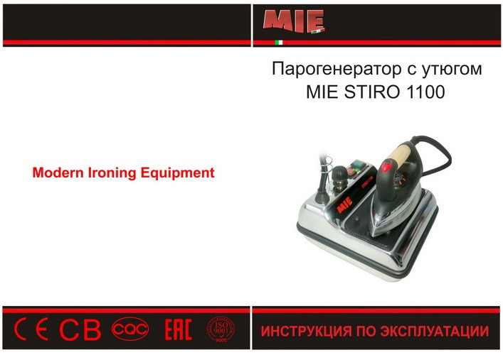 Инструкция по эксплуатации MIE Stiro 1100