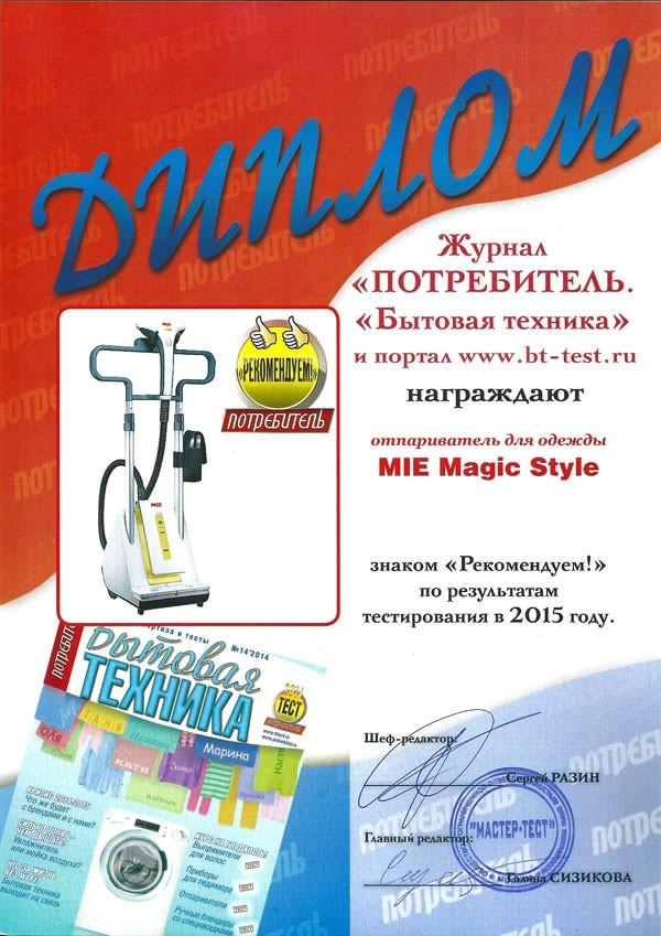 """Дипломы журнала """"Потребитель"""""""
