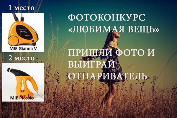 Фотоконкурс в официальном сообществе MIE в Одноклассниках