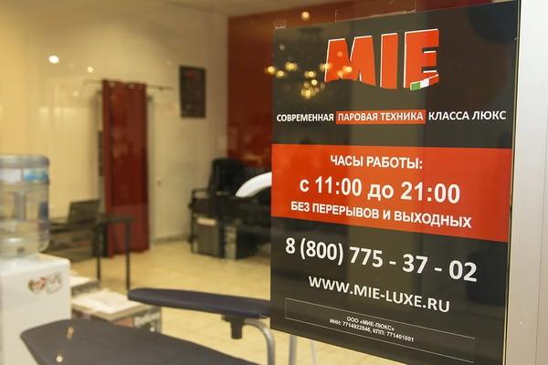 """Фирменный магазин """"МИЕ-Люкс"""" - Москва, м. Крылатское"""