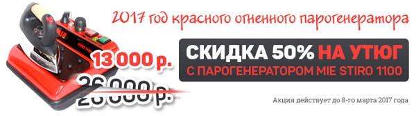 Компания MIE дарит скидку 50% на утюги с парогенератором MIE STIRO 1100