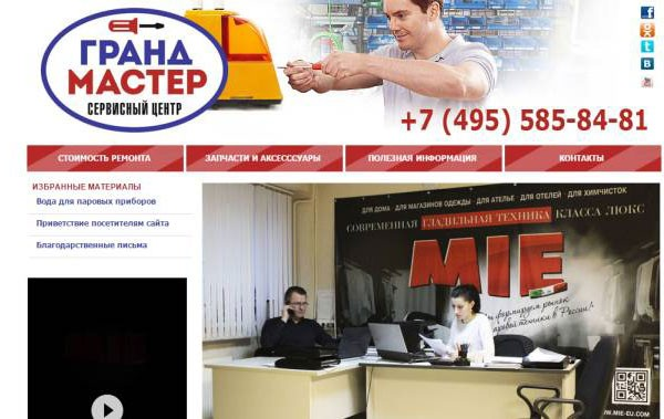 Начал работу сайт сервисного центра торговых марок MIE и Гранд Мастер