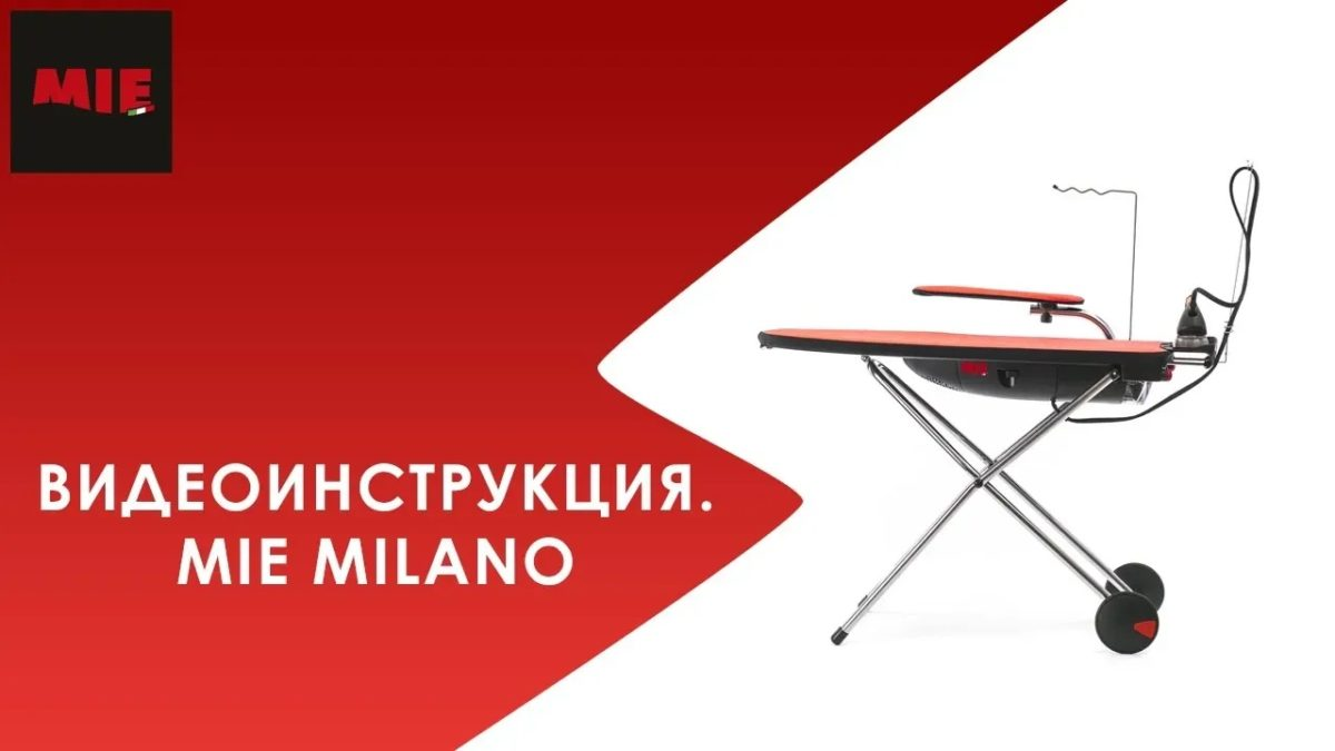 Видеоинструкция-MIE-Milano