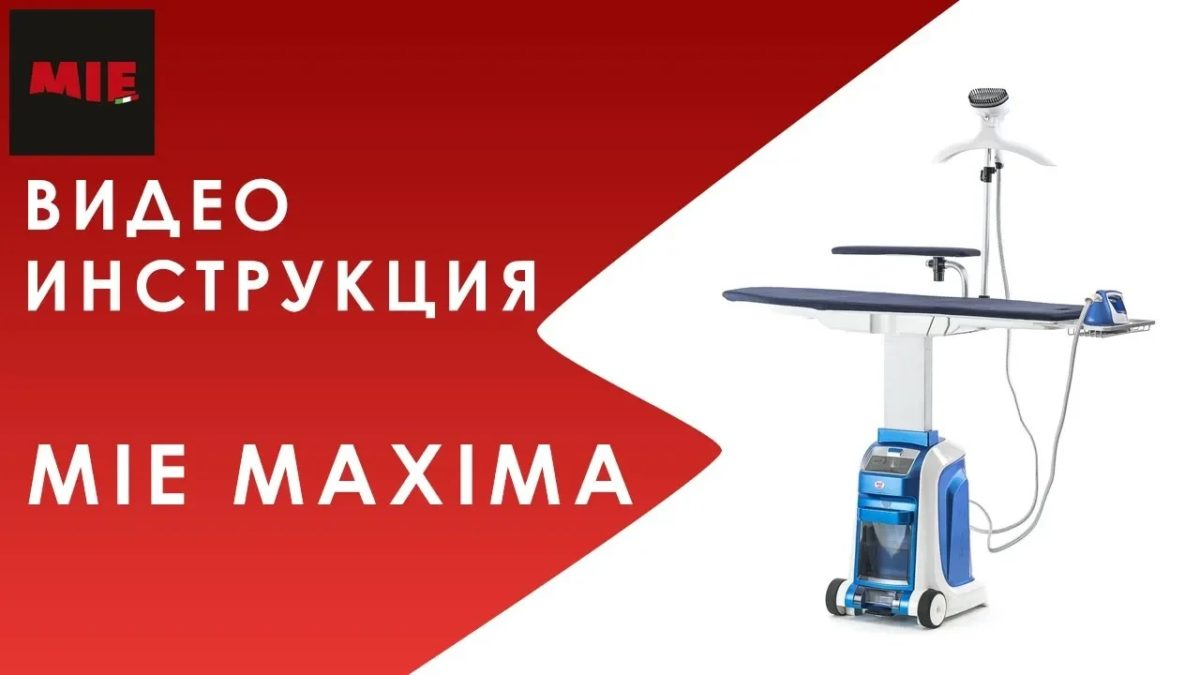 Видео-инструкция-MIE-Maxima