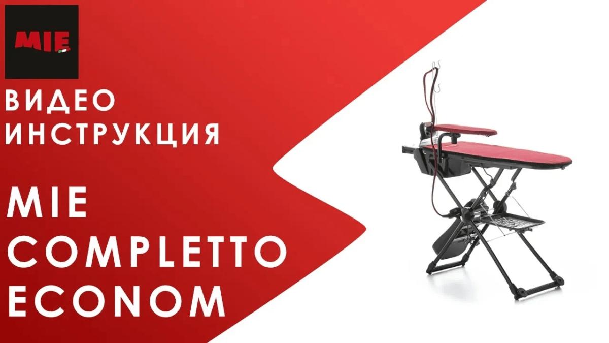 Видео инструкция по эксплуатации гладильной системы MIE Completto Econom