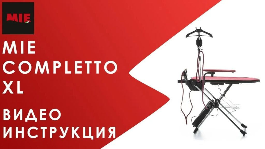 Видео инструкция. Гладильная система MIE Completto XL