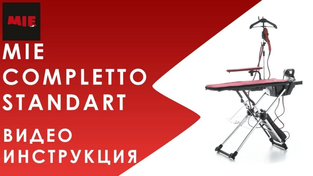 Видео инструкция. Гладильная система MIE Completto Standart