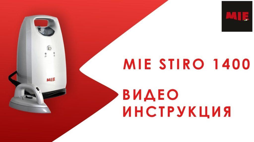 Видео инструкция по эксплуатации MIE Stiro 1400. Как пользоваться?