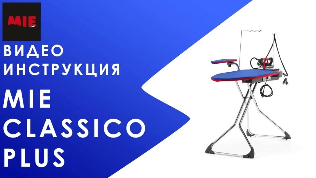 Видео инструкция по эксплуатации гладильной системы MIE Classico Plus