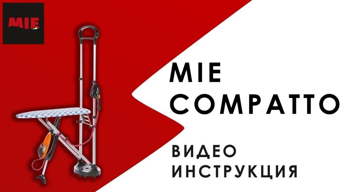 Видео инструкция для отпаривателя с гладильной доской MIE Compatto