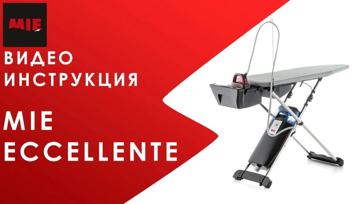 Видео инструкция по эксплуатации гладильной системы MIE Eccellente