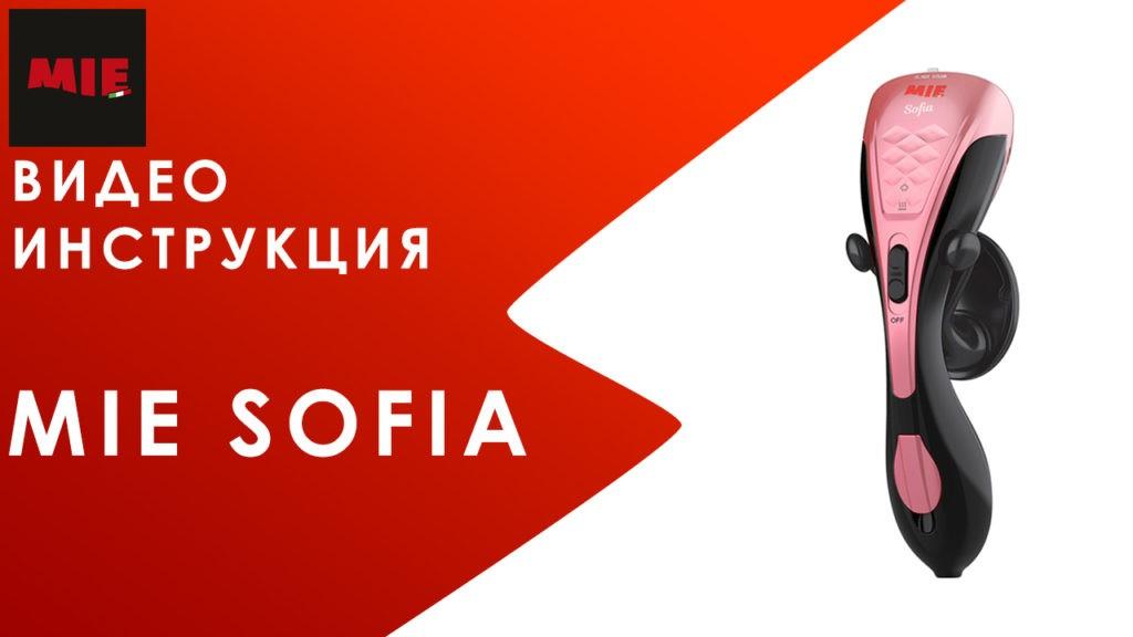 Ручной портативный отпариватель MIE Sofia. Видео инструкция