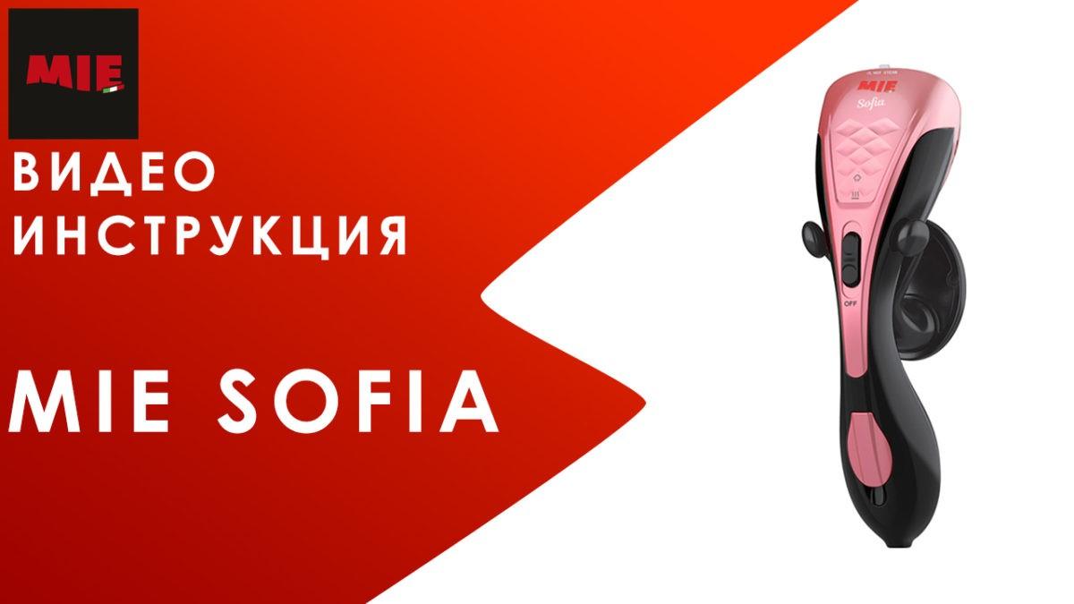 Ручной портативный отпариватель MIE Sofia. Видеоинструкция