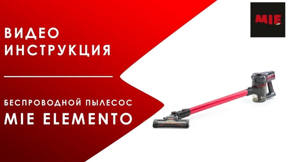 Вертикальный пылесос MIE Elemento. Видео инструкция