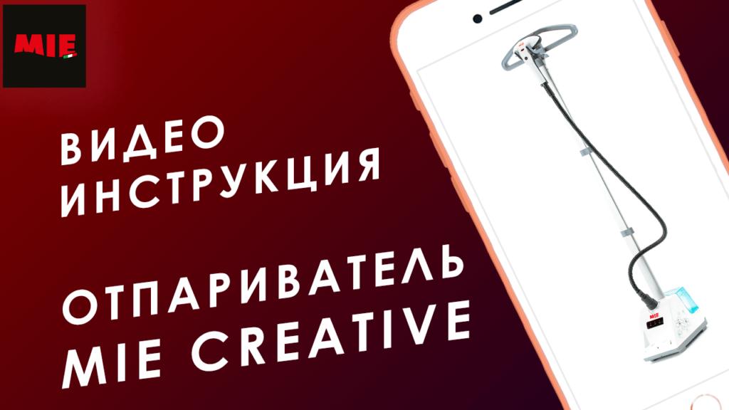Отпариватель MIE Creative. Видео инструкция