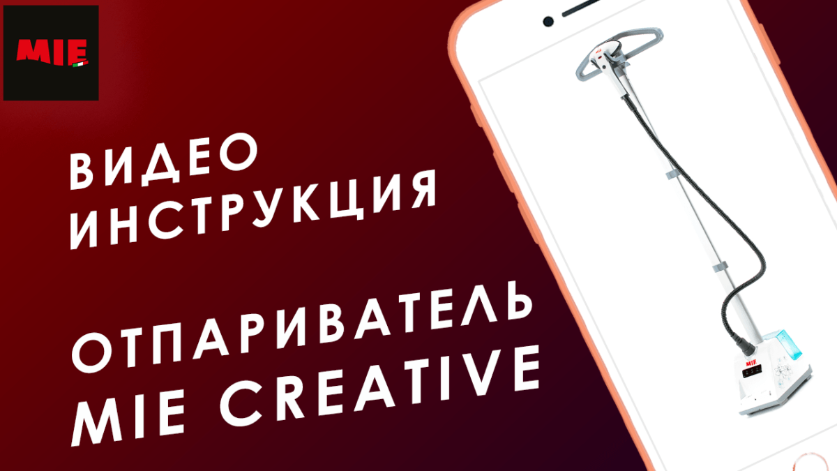 Отпариватель MIE Creative. Видеоинструкция
