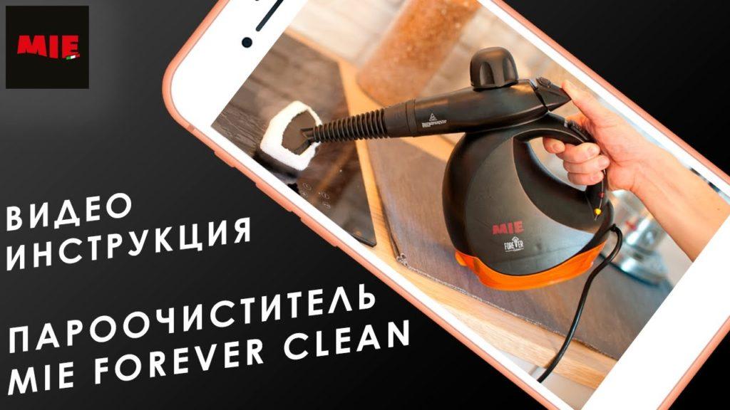 Пароочиститель MIE Forever Clean. Видео инструкция