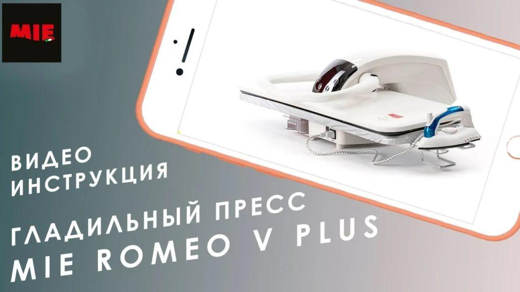 Гладильный пресс MIE Romeo V Plus. Видео инструкция