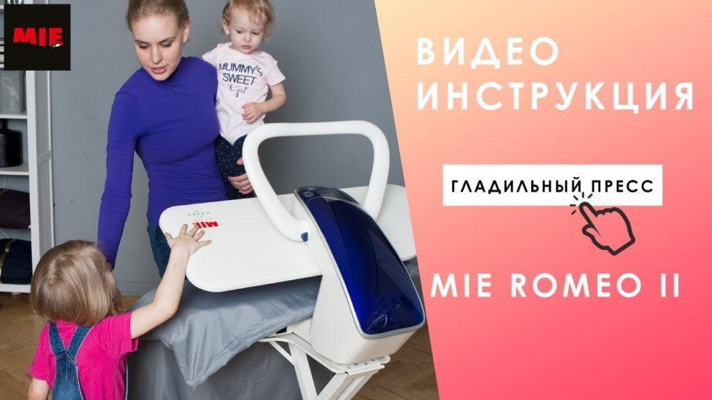 Гладильный пресс MIE Romeo II. Видео инструкция