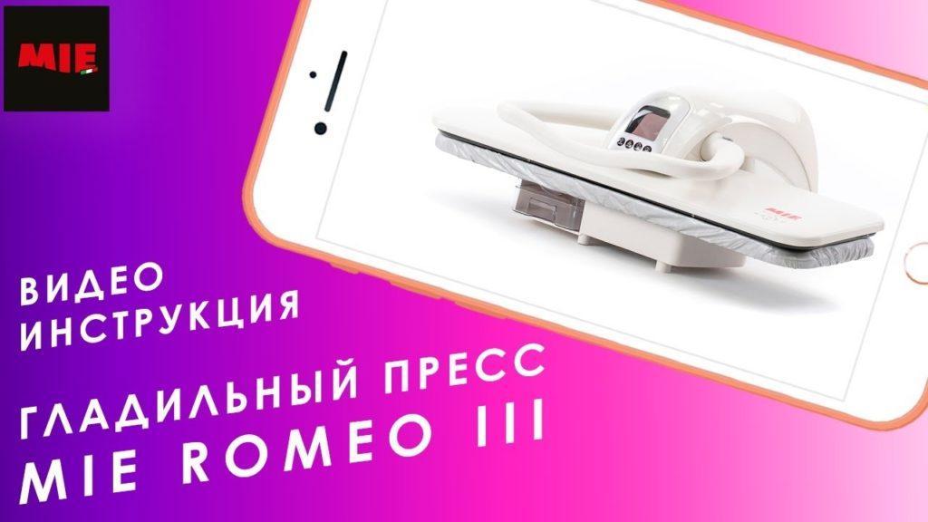 Гладильный пресс MIE Romeo III. Видео инструкция