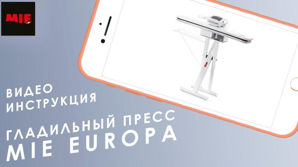 Гладильный пресс MIE Europa. Видео инструкция
