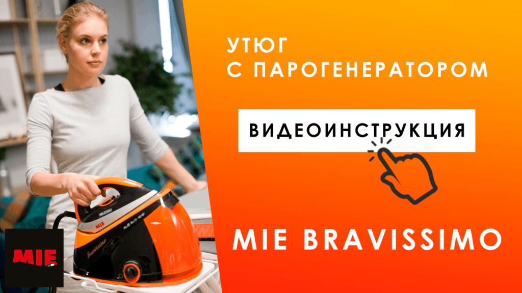 Утюг с парогенератором MIE Bravissimo. Видео инструкция