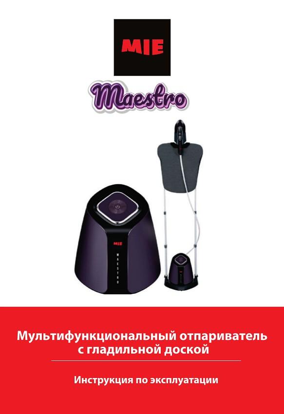 Инструкция по эксплуатации MIE Maestro