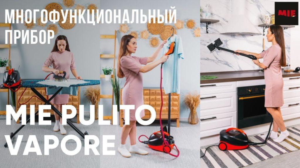 MIE Pulito Vapore. Видео инструкция
