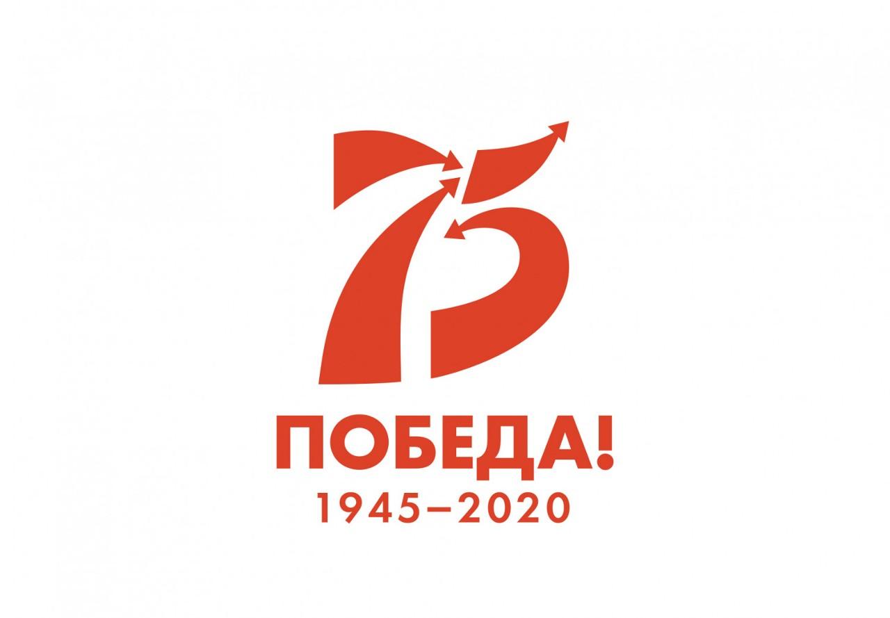 Поздравляем вас с 75-й годовщиной Великой Победы!