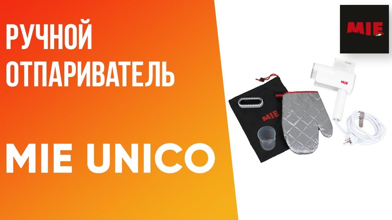 Видеоинструкция по эксплуатации ручного отпаривателя MIE Unico