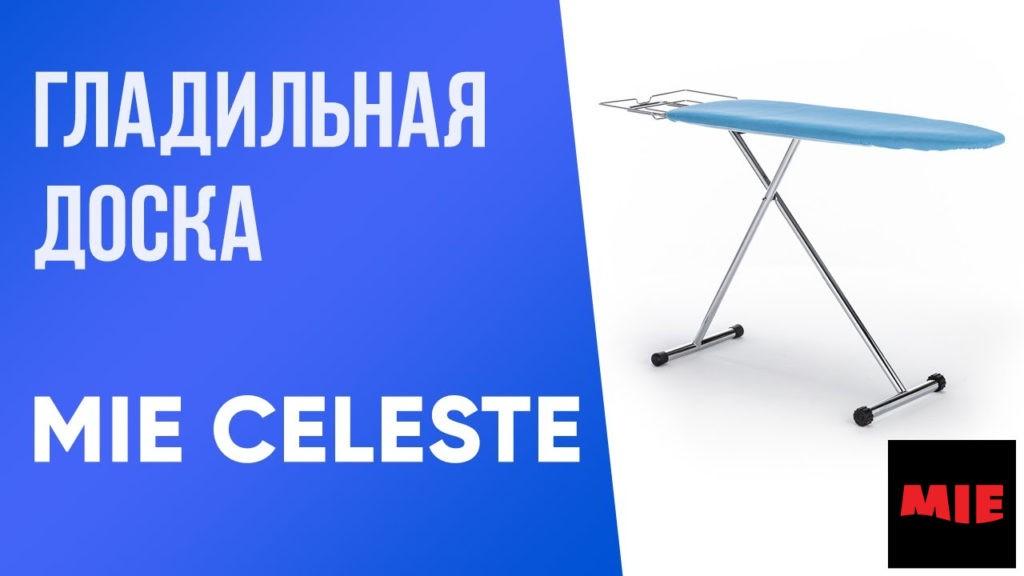 Видеоинструкция по эксплуатации гладильной доски MIE Celeste
