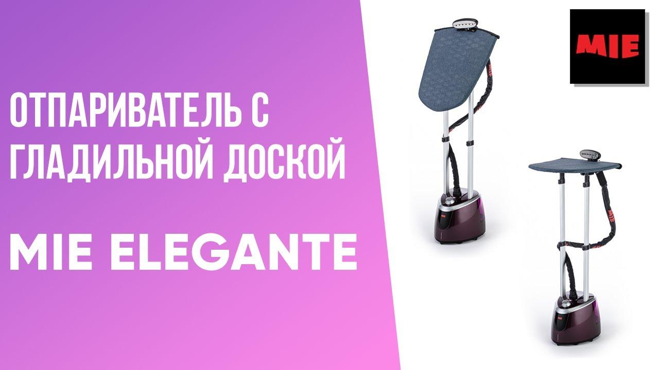 Видеоинструкция по эксплуатации отпаривателя с гладильной доской MIE Elegante New