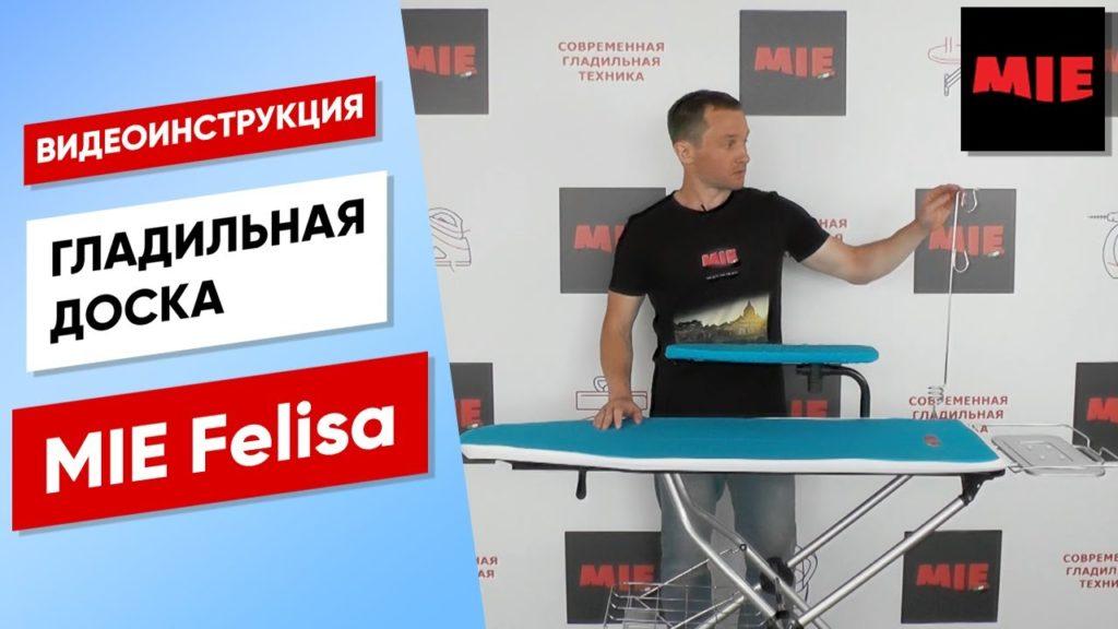 Видеоинструкция по эксплуатации гладильной доски MIE Felisa
