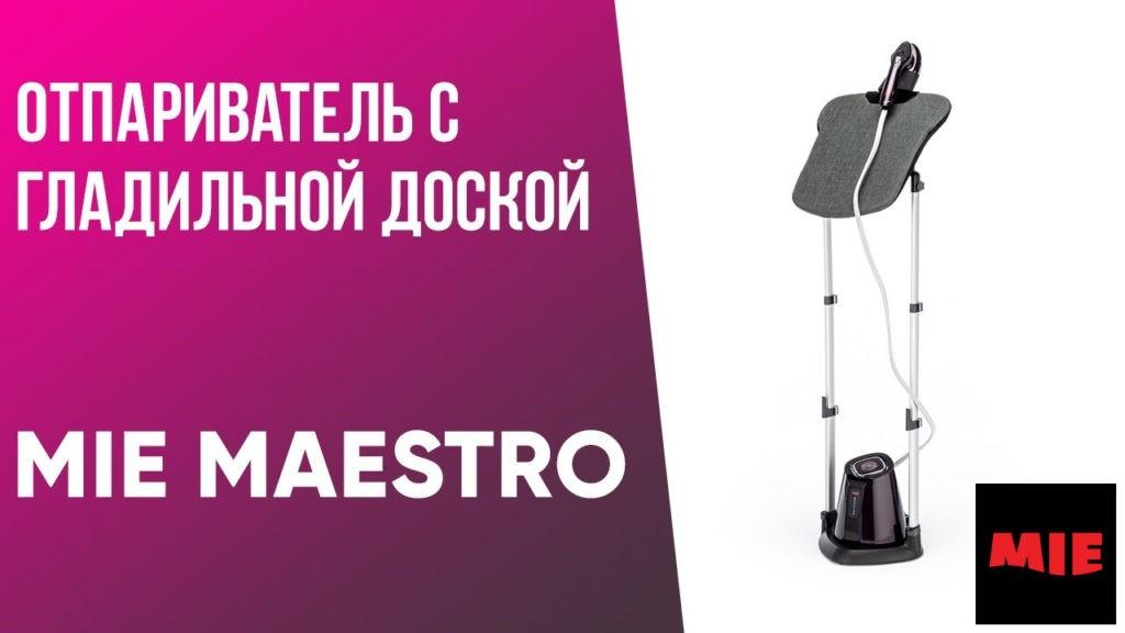 Видеоинструкция по эксплуатации отпаривателя с гладильной доской MIE Maestro