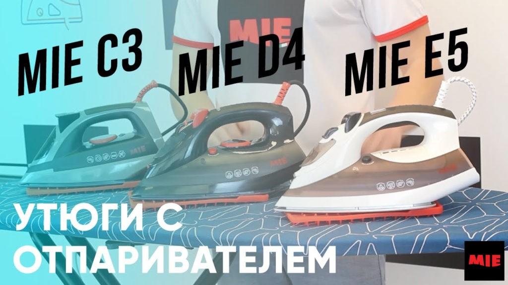 Видеоинструкция по эксплуатации утюгов с отпаривателем MIE С3, MIE D4, MIE E5