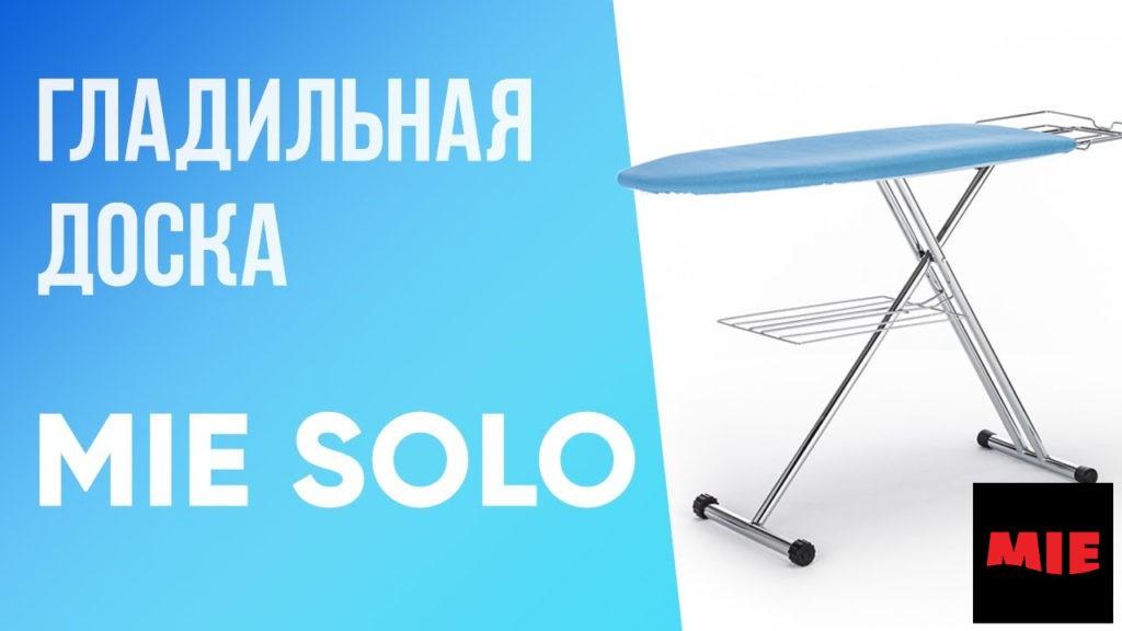 Видеоинструкция по эксплуатации гладильной доски MIE Solo