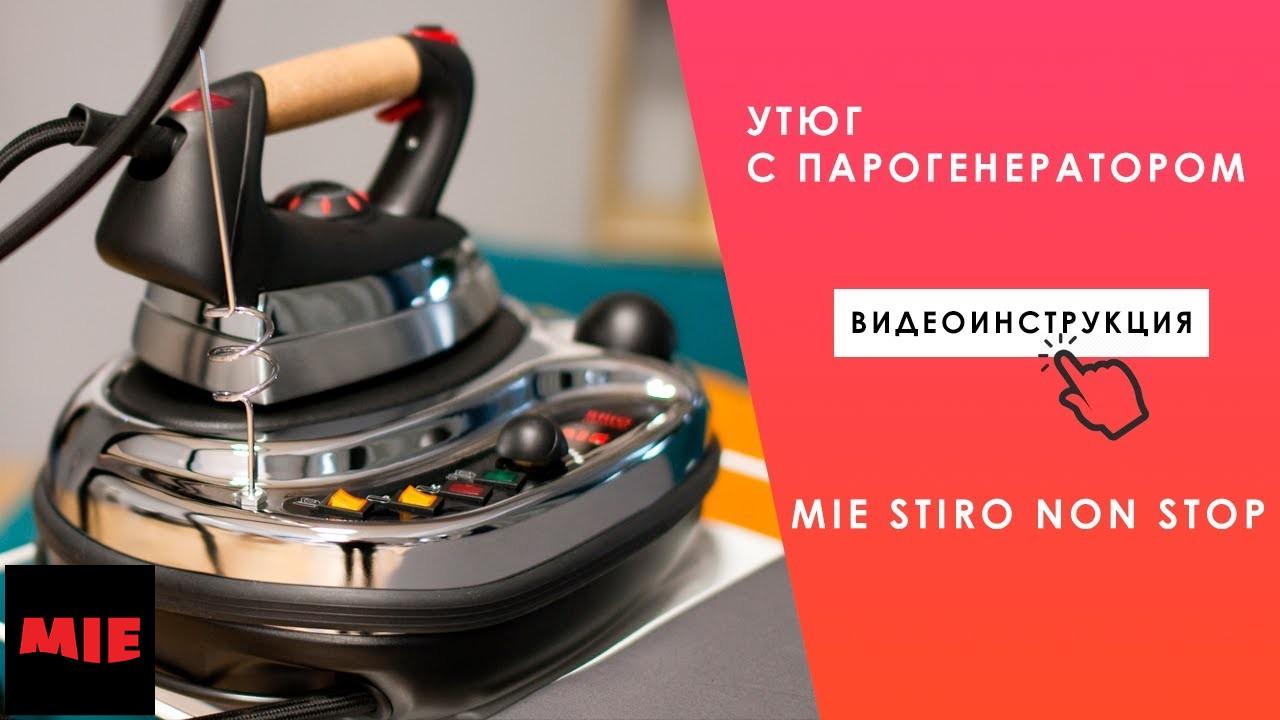Утюг с парогенератором MIE Stiro Non Stop. Видеоинструкция