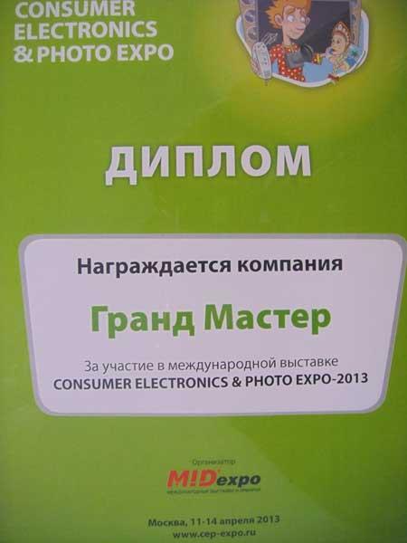 MIE на выставке Consumer 2013